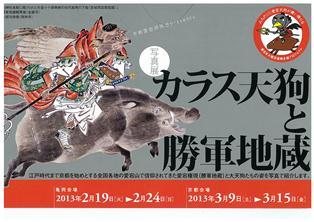 20130221_ブログ用_カラス天狗と勝軍地蔵.jpg