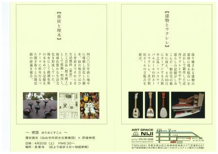 20130422_伊達伸明ウクレレ展.jpg