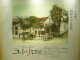20130513_ユトリロ展.JPG