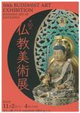 20131029_仏教美術展.jpg