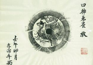 20131227_拓本.jpg