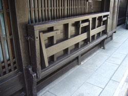 京町家 バッタリ床机