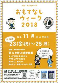 20181103_info1.jpg
